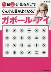 【新品】【本】1日3分見るだけでぐんぐん目がよく...