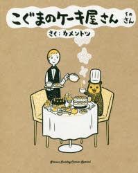 【新品】【本】こぐまのケーキ屋さん そのさん ...
