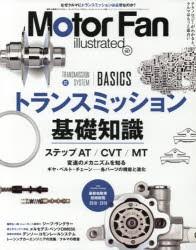 【新品】【本】モーターファン・イラストレーテッ...