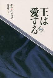 【新品】【本】王は愛する 中 キムイリョン/著...