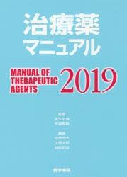 【新品】【本】治療薬マニュアル 2019 高久史麿...