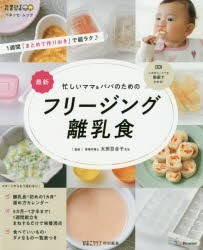 【新品】【本】忙しいママ&パパのためのフリージ...