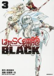 【新品】【本】はたらく細胞BLACK 3 原田重光/...