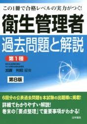【新品】【本】衛生管理者過去問題と解説〈第1種...