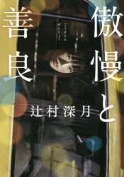 【新品】傲慢と善良 辻村深月/著