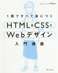 【新品】1冊ですべて身につくHTML & CSSとWeb...