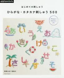【新品】【本】はじめての刺しゅうひらがな・カタ...