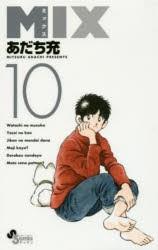【新品】【本】MIX 10 あだち充/著