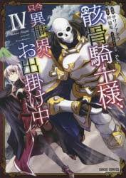 【新品】【本】骸骨騎士様、只今異世界へお出掛け...