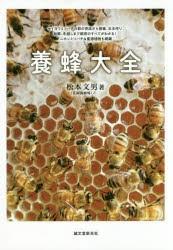 【新品】養蜂大全 セイヨウミツバチの群の育成か...