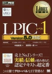 【新品】【本】LPICレベル1 Linux技術者認定試験...