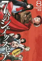【新品】【本】7人のシェイクスピアNON SANZ DR...