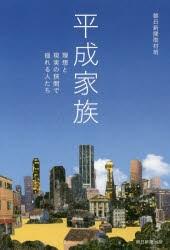 【新品】【本】平成家族 理想と現実の狭間で揺れ...
