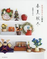 【新品】【本】エコクラフトの雑貨春夏秋冬 荒関...