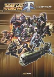 【新品】【本】スーパーロボット大戦Tパーフェク...