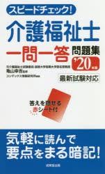 【新品】【本】スピードチェック!介護福祉士一問...