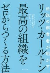 【新品】【本】伝説の創業者が明かすリッツ・カー...