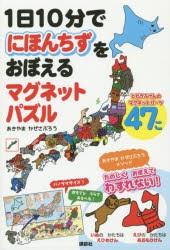 【新品】【本】日本地図をおぼえる マグネットパ...