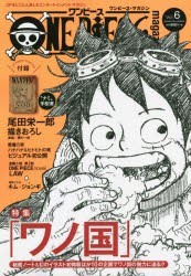 【新品】【本】ONE PIECE magazine 6