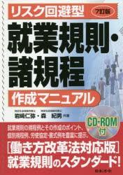 【新品】【本】就業規則・諸規程作成マニュアル ...