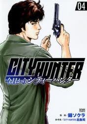 【新品】【本】今日からCITY HUNTER   4 錦...