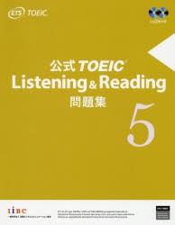 【新品】【本】公式TOEIC Listening & Readin...
