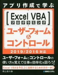【新品】【本】アプリ作成で学ぶExcel VBAプログ...