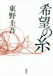 【新品】【本】希望の糸 東野圭吾/著