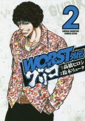 WORST外伝グリコ 2 高橋ヒロシ/原作 鈴木リュ...