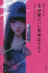 5分後にいい気味なラスト エブリスタ/編