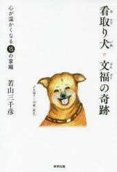看取り犬・文福の晦跡 心が温かくなる15の掌編 ...