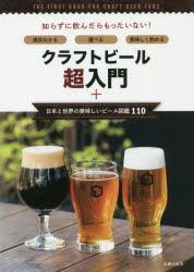 クラフトビール超入門+日本と世界の美味しいビー...