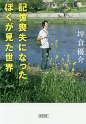 【新品】記憶喪失になったぼくが見た世界 坪倉優...