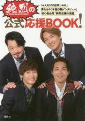 【新品】【本】純烈の公式応援BOOK! 純烈/著