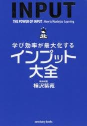 【新品】【本】学び効率が最大化するインプット大...