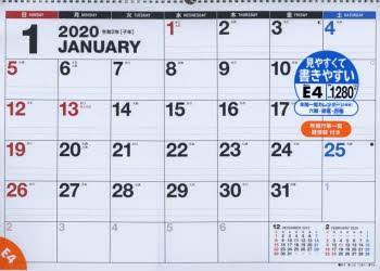 エコカレンダー壁掛 カレンダー A2  E4 (202...