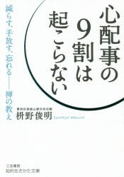 心配事の9割は起こらない 枡野俊明/著