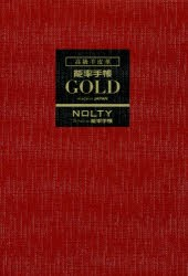 NOLTY 能率手帳ゴールド(黒)(2020年1月始まり)