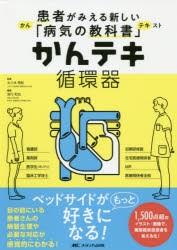 かんテキ循環器 大八木秀和/監修 宮川和也/編集...