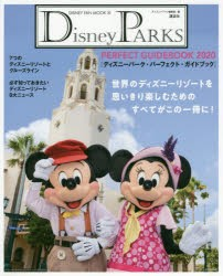 Disney PARKS PERFECT GUIDEBOOK 2020 ディ...