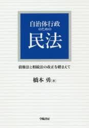自治体行政のための民法 債権法と相続法の 橋本...