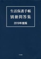 生活保護手帳別冊問答集 2019年度版