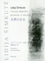 沈黙の空白 リジア・シュムクーテ詩集 リジア・...