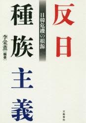 反日種族主義 日韓危機の根源 李 栄薫 編著