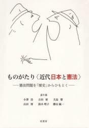ものがたり〈近代日本と憲法〉−憲法問題を 小澤...