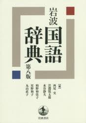 岩波国語辞典 西尾実/編 岩淵悦太郎/編 水谷静...
