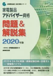 家電製品アドバイザー資格問題&解説集 2020年版...