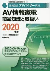 家電製品アドバイザー資格AV情報家電商品知識と取...
