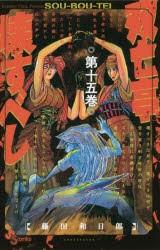 双亡亭壊すべし 第15巻 藤田和日郎/著