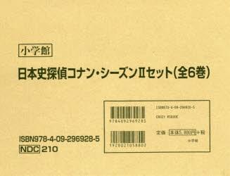 日本史探偵コナンシーズン2セット 6巻セット 青...